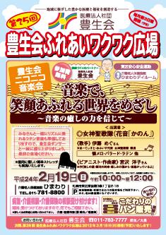 wakuwaku201202.jpg