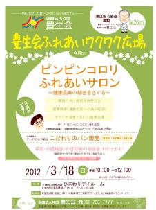 wakuwaku201203.jpg
