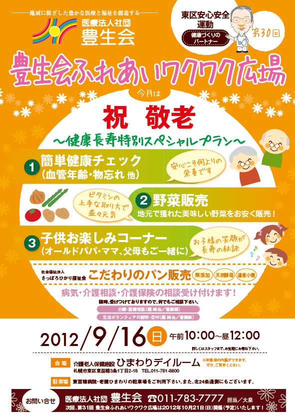 wakuwaku201209.jpg