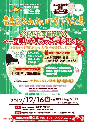 wakuwaku201212.PNG