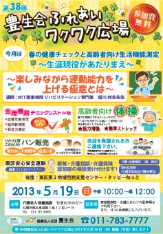 wakuwaku201304.gif
