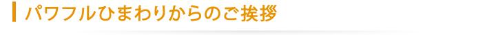 札幌の地域に根ざした居宅介護支援事業所/デイサービスセンター パワフルひまわり