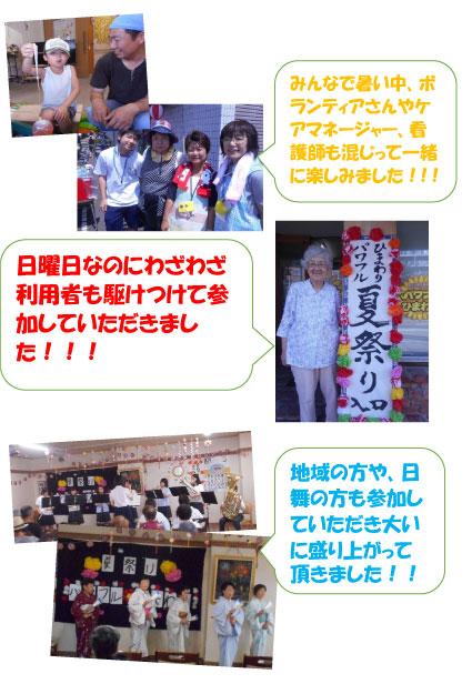 20160723_higashikariki.jpg