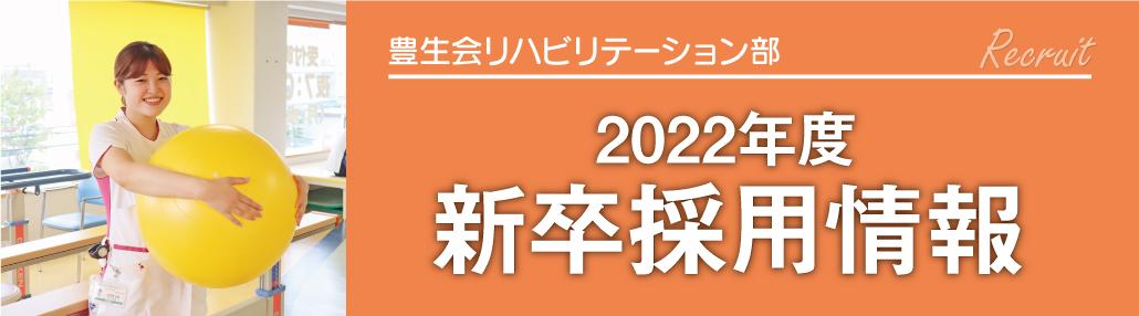 リハビリテーション部 2022年度 新卒採用情報