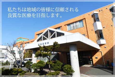 東苗穂病院