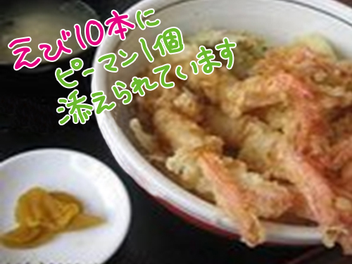 えび天丼コメント入2.jpg