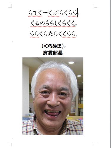 くらぬき部長.jpg
