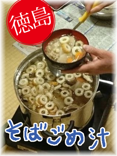 そば米汁.jpg