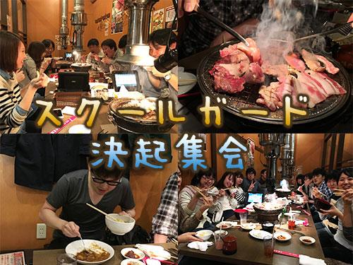 スクールガード決起集会①.jpg