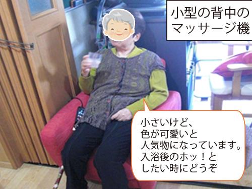 マッサージ3.jpg