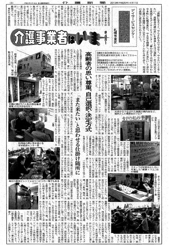 介護新聞4a.jpg