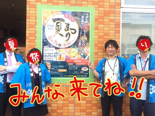 夏祭りメンバー1.jpg