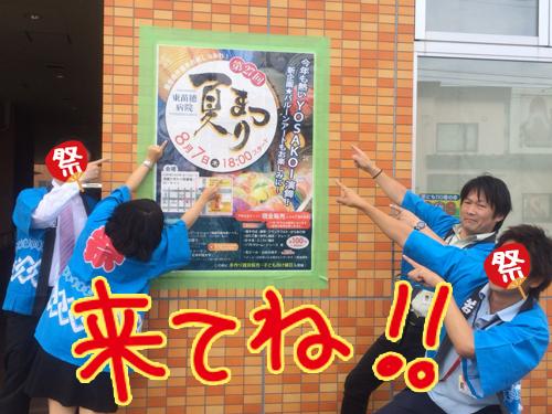 夏祭りメンバー2.jpg