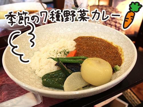 季節の野菜カレー.jpg