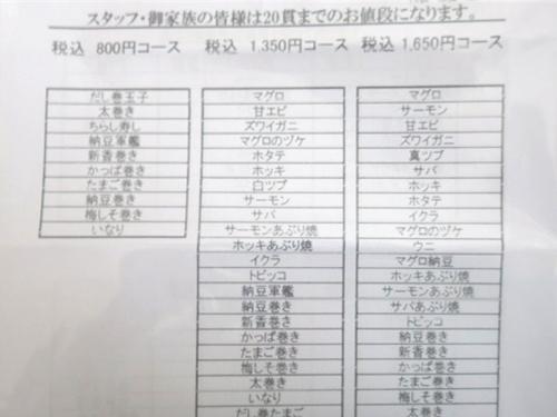 寿司メニュー.jpg