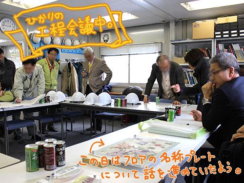 工程会議1.jpg