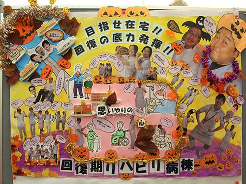 東苗穂病院 回復期リハビリ病棟.JPG