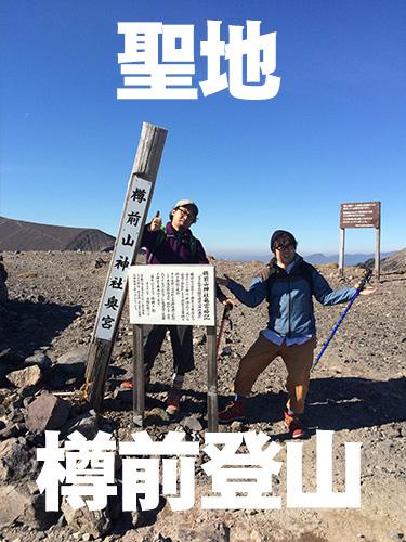 樽前登山1.JPG