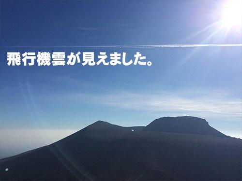 樽前登山5.JPG