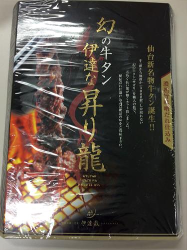 牛たんパッケ.jpg