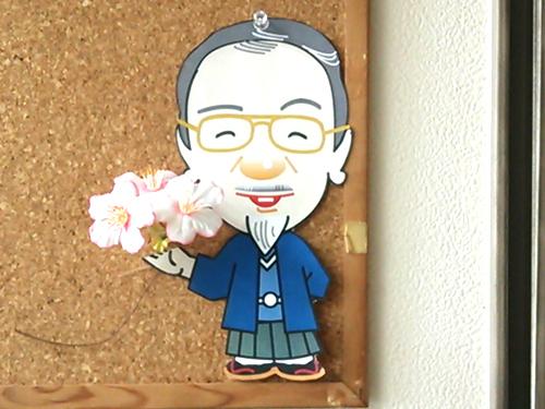 理事長イラスト.jpg