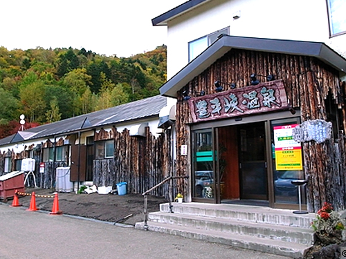 豊平峡温泉.jpg