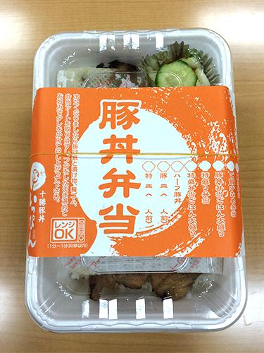 豚丼1.jpg