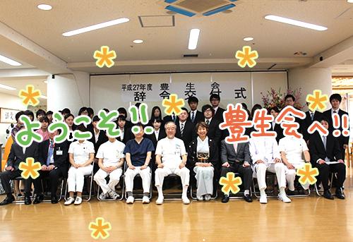 辞令交付式2015.4目隠し.jpg