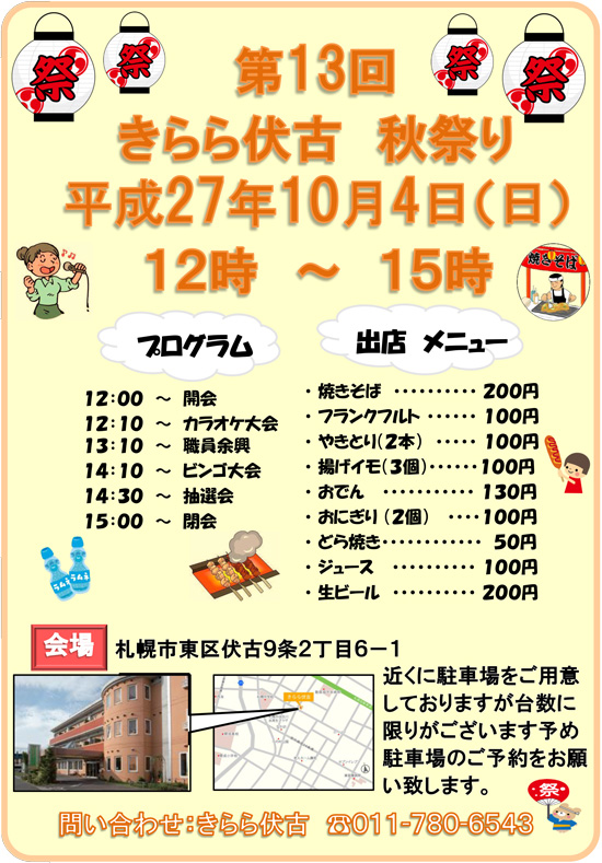 H27秋祭りポスター.jpg