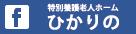 hikarino_facebook.jpg