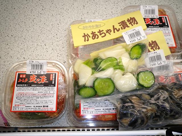 tsukemono.jpg