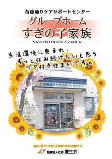 suginokokazoku_Pamphlet.jpg