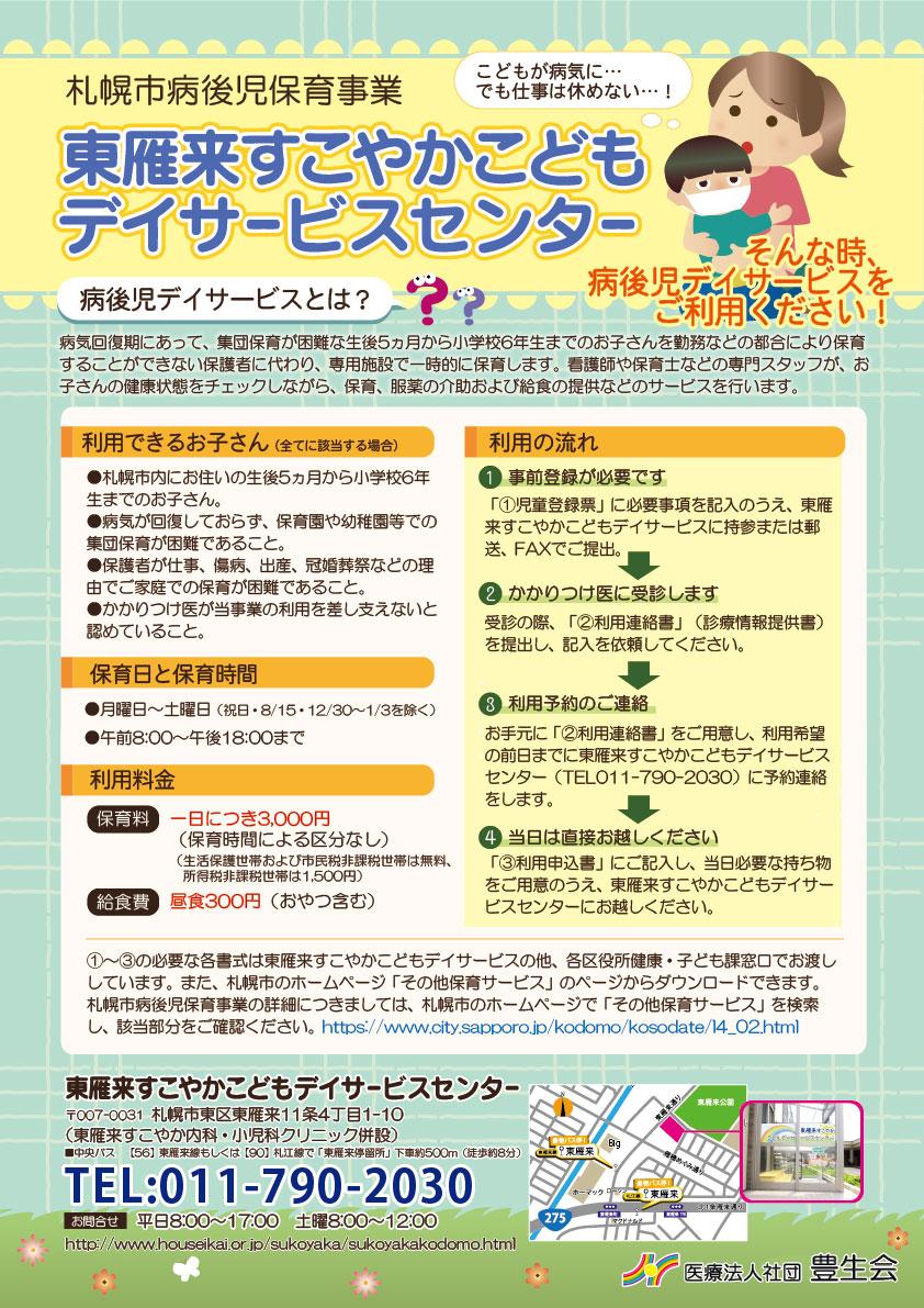 sukoyaka2017.10.jpg