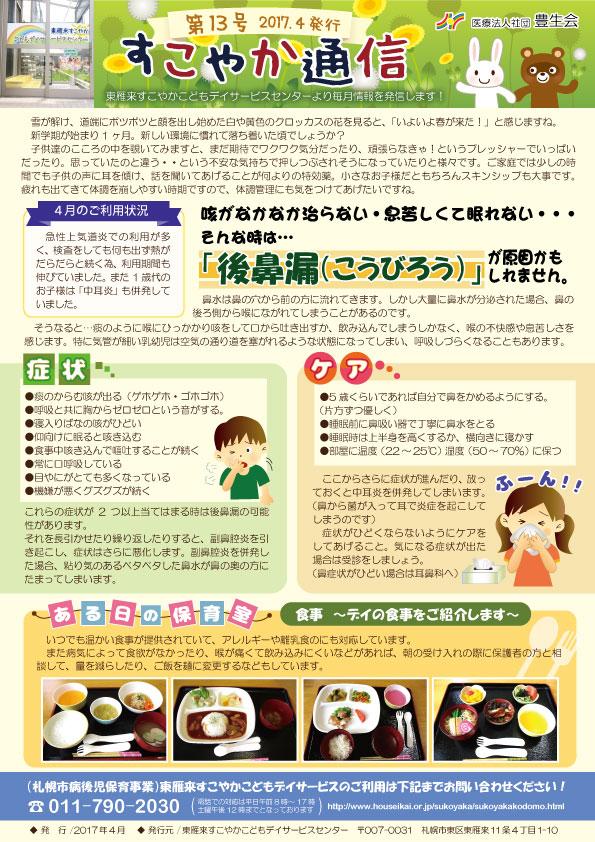 sukoyakakodomo_tsushin2904.jpg
