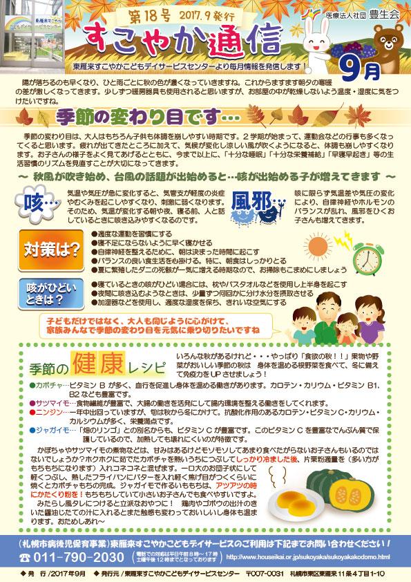 sukoyakakodomo_tsushin2909.jpg