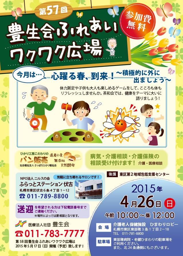 wakuwaku2704.jpg