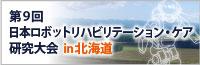 ロボットリハビリテーションケア研究大会
