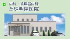 丘珠明陽医院