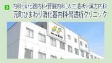 元町ひまわり消化器内科・腎透析クリニック