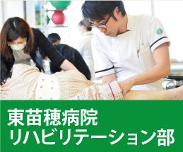 東苗穂病院リハビリテーション