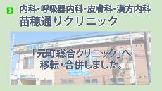 苗穂通クリニック