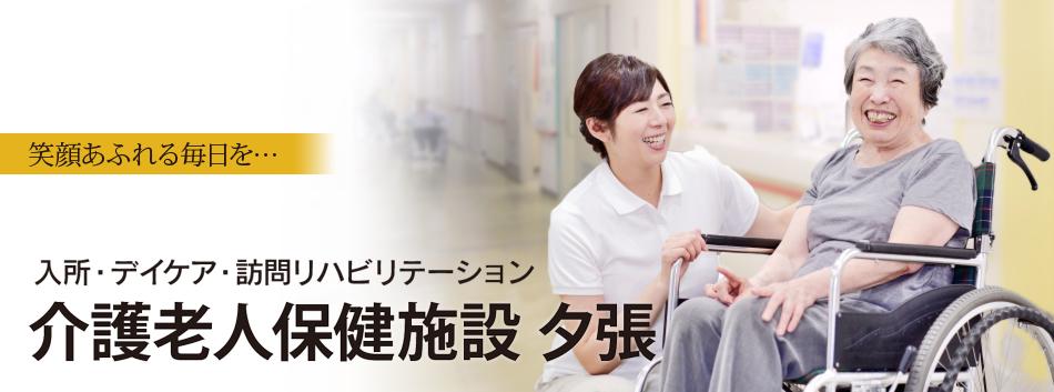 介護老人保健施設夕張